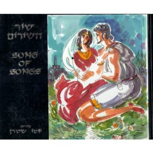 """Song of Songs,"" illustrated by Jossi Stern.  Printed by Kshatot Arts"